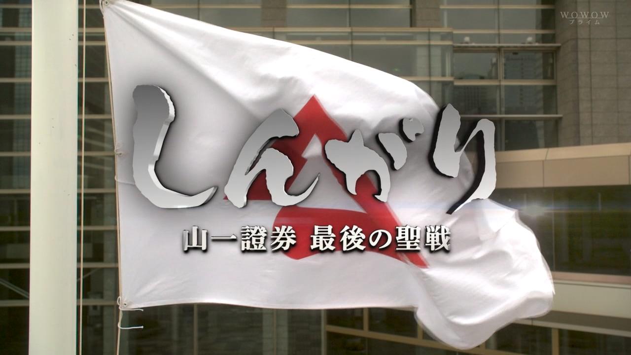 Shingari - Yamaichi Shoken Saigo No Seisen EP01 720p HDTV x264 AAC-DoA.mkv_20151002_210403.734.jpg