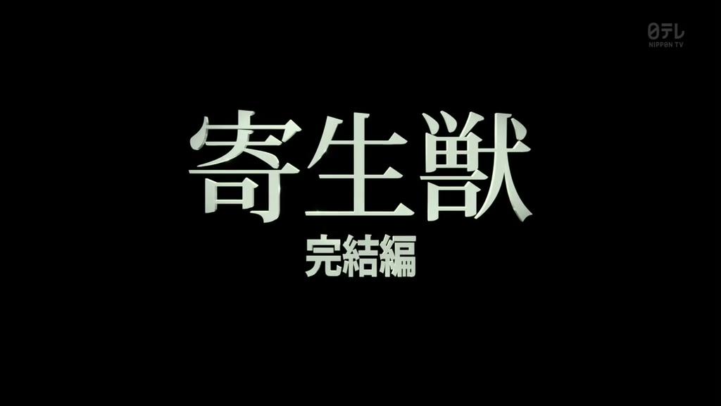 寄生兽 特别版.Kiseiju.Tokubetsuban.Chi_Jap.HDTVrip.1024X576-ZhuixinFan.mkv_20150425_190140.671.jpg