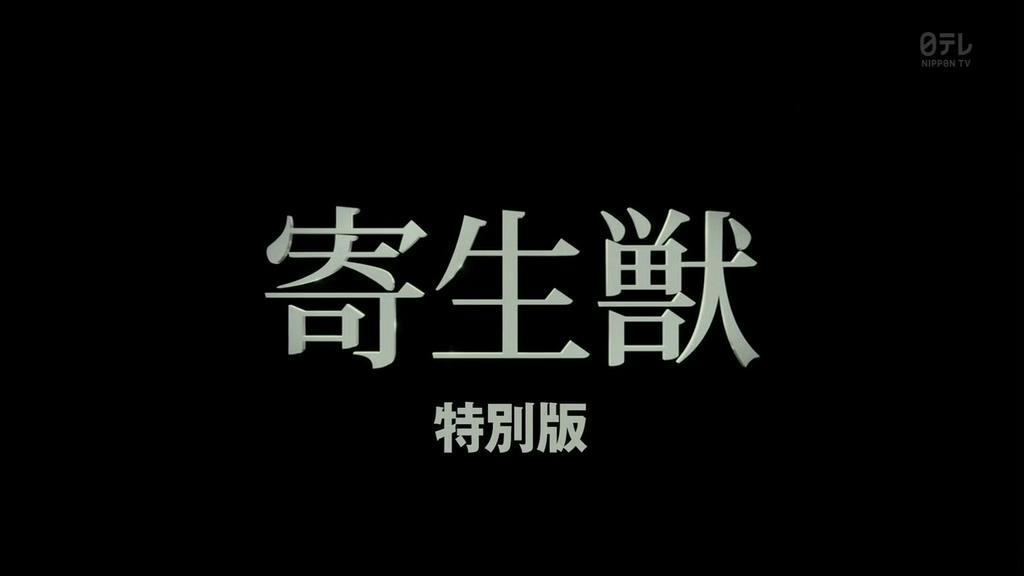寄生兽 特别版.Kiseiju.Tokubetsuban.Chi_Jap.HDTVrip.1024X576-ZhuixinFan.mkv_20150425_161831.468.jpg
